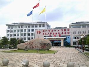 抚州市人民医院