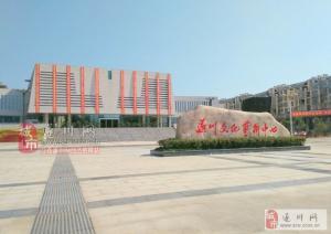 吉安遂川文化艺术中心