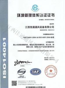 环境质量管理体系认证证书