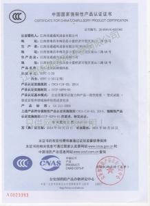 HTFC-I-33离心式消防排烟久久偷拍3C认证证书