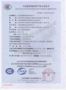 HTFC-I-25离心式千亿手机客户端APP千亿手机官网APP千赢国际登录网站3C认证证书