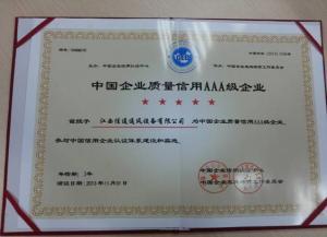 中国企业质量信用AAA级企业