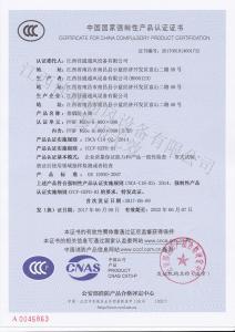 PFHF WSDc-K-800×800 排烟防火阀3C认证证书