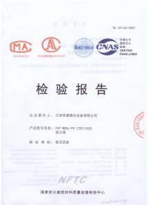 FHF WSDc-FK-1250×800 防火阀检验报告