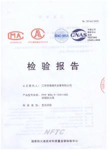 PFHF WSDc-K-1250×800千亿手机官网APP防火阀检验报告