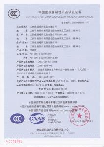 PYF SDc-K-1250×800 排烟阀3C认证证书