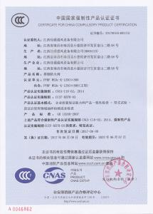 PFHF WSDc-K-1250×800 排烟防火阀3C认证证书