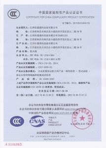 FHF WSDc-FK-1250×800防火阀3C认证证书