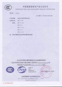 HTF-I-10分型轴流式消防排烟久久偷拍3C认证证书附件