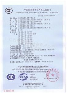 消防3C认证证书防火阀800×800