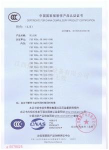 消防3C认证证书防火阀800×800(分型1)