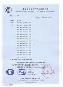 千亿手机客户端APP3C认证证书防火阀800×800(分型2)