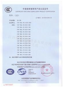 消防3C认证证书防火阀1250×800(分型2)