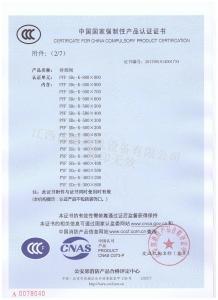 消防3C认证证书排烟阀800×800(分型2)