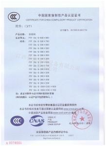 消防3C认证证书排烟阀800×800(分型3)