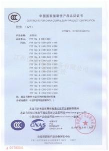 千亿手机客户端APP3C认证证书千亿手机官网APP阀800×800(分型6)