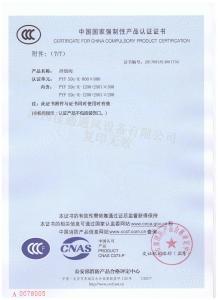 消防3C认证证书排烟阀800×800(分型7)
