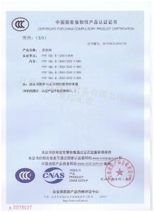 消防3C认证证书排烟阀1250×800(分型5)