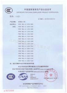 消防3C认证证书排烟防火阀1250×800(分型1)
