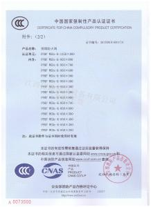 消防3C认证证书排烟防火阀1250×800(分型2)