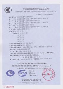 轴流式消防排烟久久偷拍(双速)HTF-II-15(主型)消防3C认证证书