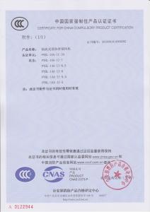轴流式千亿手机客户端APP千亿手机官网APP千赢国际登录网站(双速)PYHL-14A-II-10(分型)千亿手机客户端APP3C认证证书