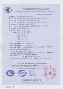 轴流式消防排烟久久偷拍(双速)PYHL-14A-II-10(主型)消防3C认证证书