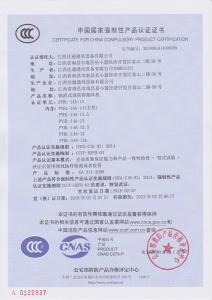 轴流式消防排烟久久偷拍PYHL-14A-14(主型)消防3C认证证书